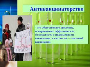 - это общественное движение, оспаривающее эффективность, безопасность и право