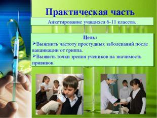 Практическая часть Цель: Выяснить частоту простудных заболеваний после вакци