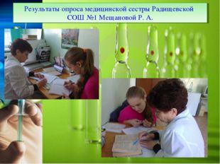 Результаты опроса медицинской сестры Радищевской СОШ №1 Мещановой Р. А.