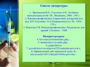 Список литературы 1. Брагинская В.П., Соколова А.Ф. Активная иммунизация дете