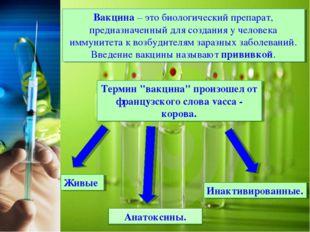 Вакцина – это биологический препарат, предназначенный для создания у человека