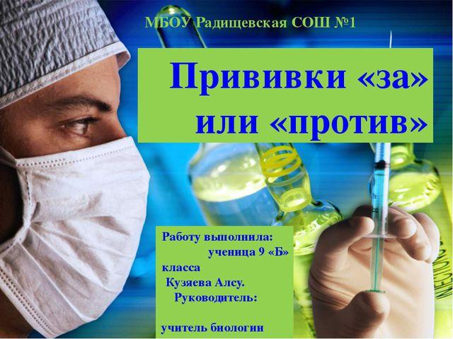 Прививки «за» или «против» Работу выполнила: ученица 9 «Б» класса Кузяева Алс...