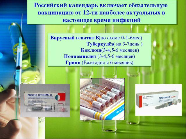 Российский календарь включает обязательную вакцинацию от 12-ти наиболее актуа...