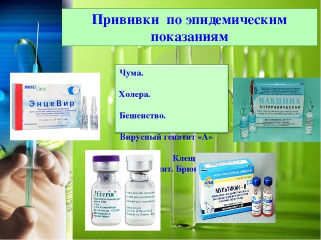. Прививки по эпидемическим показаниям
