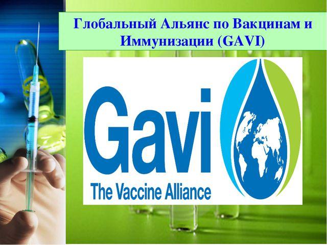Глобальный Альянс по Вакцинам и Иммунизации (GAVI)