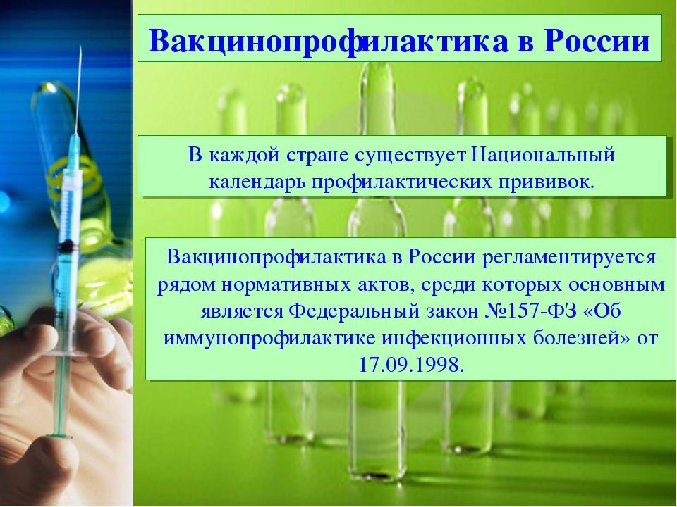 В каждой стране существует Национальный календарь профилактических прививок....