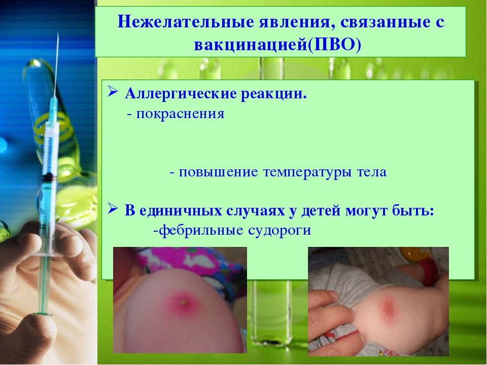 Нежелательные явления, связанные с вакцинацией(ПВО) Аллергические реакции. -...