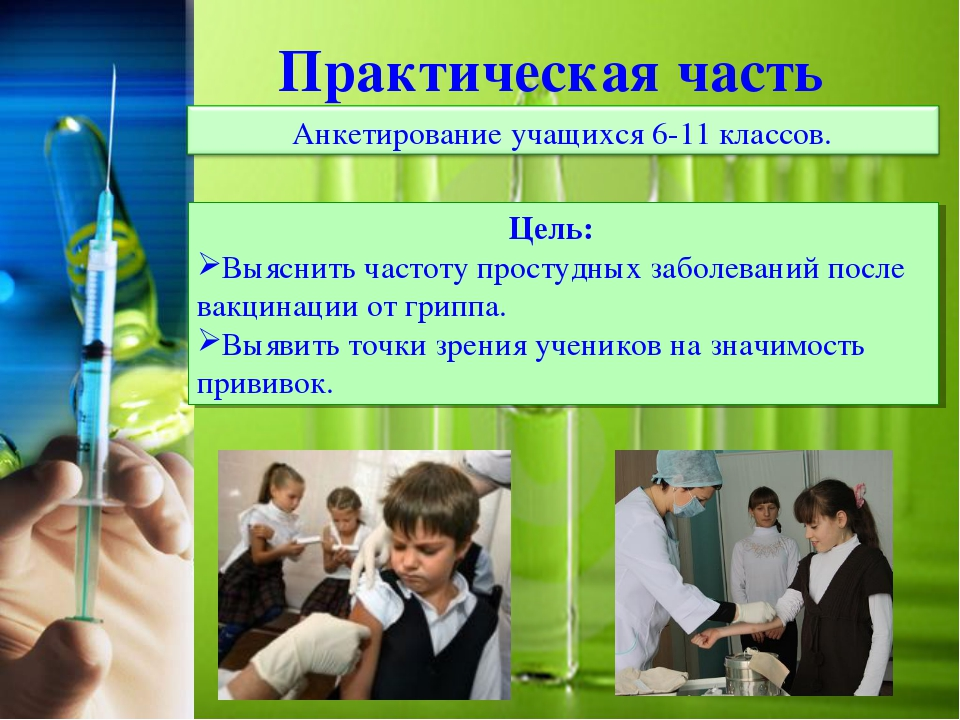Практическая часть Цель: Выяснить частоту простудных заболеваний после вакци...