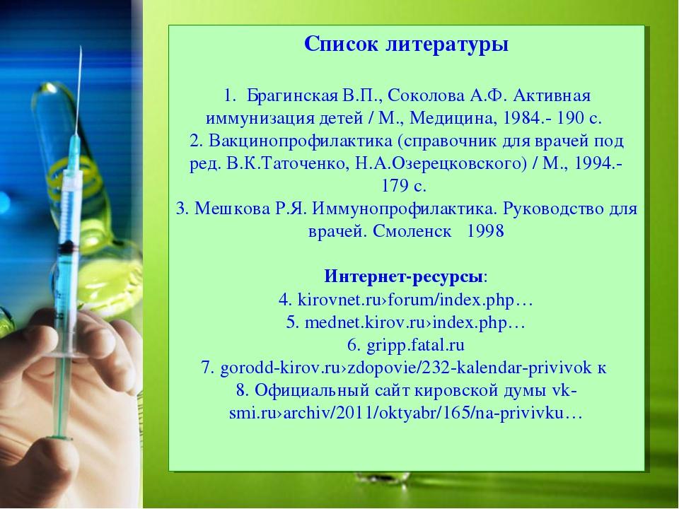 Список литературы 1. Брагинская В.П., Соколова А.Ф. Активная иммунизация дете...