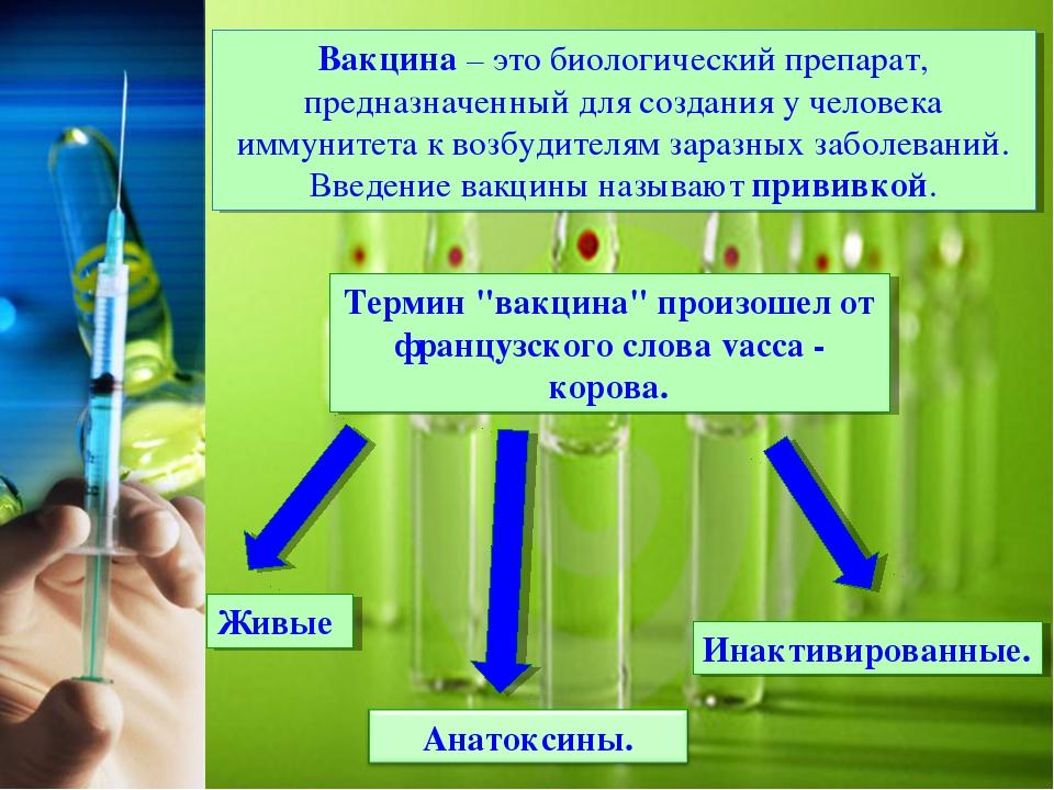 Вакцина – это биологический препарат, предназначенный для создания у человека...
