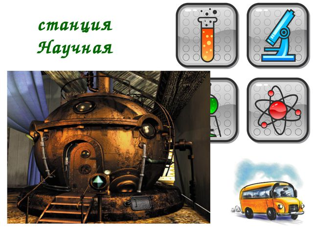 станция Научная