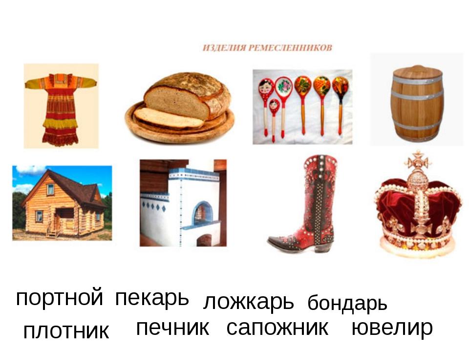 портной пекарь ложкарь бондарь плотник печник сапожник ювелир