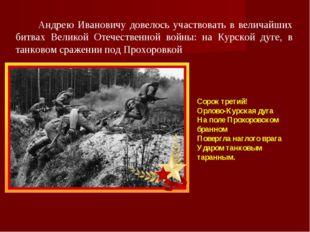 Андрею Ивановичу довелось участвовать в величайших битвах Великой Отечествен