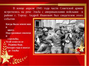 . Встреча на Эльба эпиграф, проза В конце апреля 1945 года части Советской ар