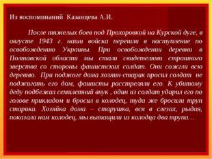 Из воспоминаний Казанцева А.И. После тяжелых боев под Прохоровкой на Курской