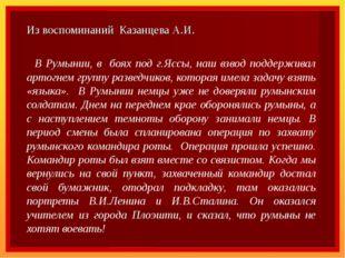 Из воспоминаний Казанцева А.И. В Румынии, в боях под г.Яссы, наш взвод поддер