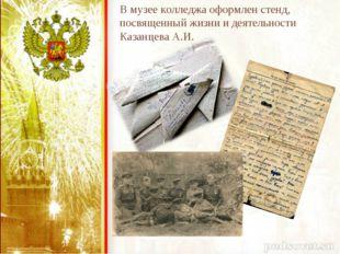В музее колледжа оформлен стенд, посвященный жизни и деятельности Казанцева А