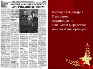 Боевой путь Андрея Ивановича неоднократно освещался в средствах массовой инфо