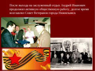После выхода на заслуженный отдых Андрей Иванович продолжил активную обществе