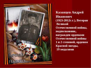 Казанцев Андрей Иванович (1923-2012г.г.), Ветеран Великой Отечественной войны