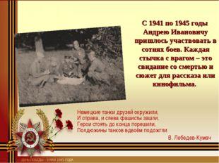 С 1941 по 1945 годы Андрею Ивановичу пришлось участвовать в сотнях боев. Кажд