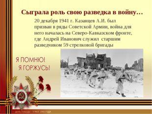 Сыграла роль свою разведка в войну… 20 декабря 1941 г. Казанцев А.И. был приз