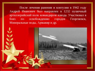 После лечения ранения и контузии в 1942 году Андрей Иванович был направлен в