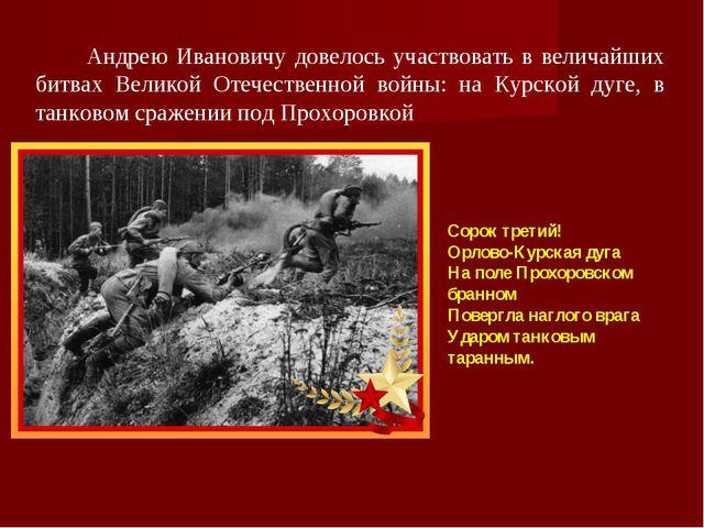 Андрею Ивановичу довелось участвовать в величайших битвах Великой Отечествен...