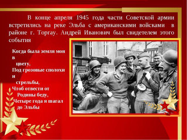 . Встреча на Эльба эпиграф, проза В конце апреля 1945 года части Советской ар...