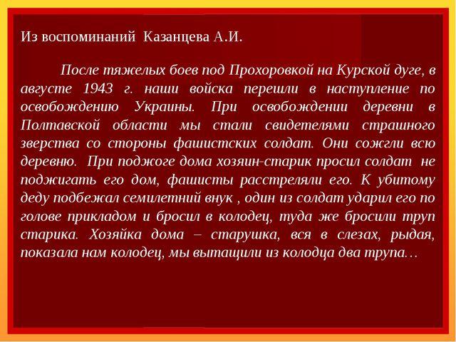 Из воспоминаний Казанцева А.И. После тяжелых боев под Прохоровкой на Курской...
