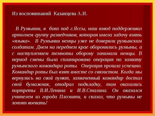 Из воспоминаний Казанцева А.И. В Румынии, в боях под г.Яссы, наш взвод поддер...