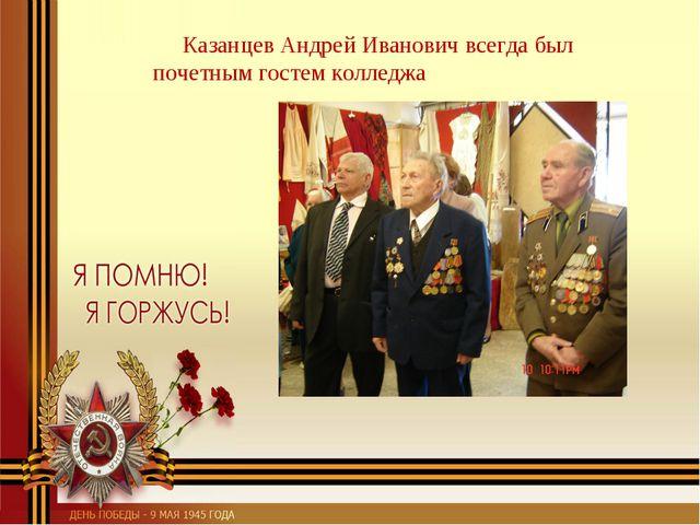 Казанцев Андрей Иванович всегда был почетным гостем колледжа