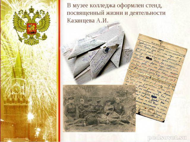 В музее колледжа оформлен стенд, посвященный жизни и деятельности Казанцева А...
