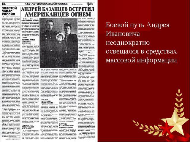 Боевой путь Андрея Ивановича неоднократно освещался в средствах массовой инфо...