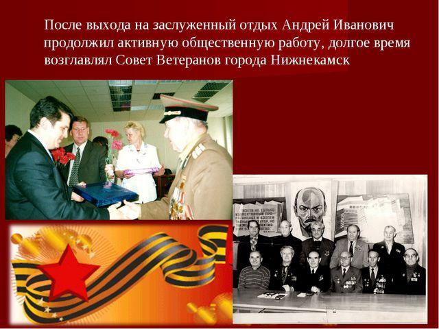 После выхода на заслуженный отдых Андрей Иванович продолжил активную обществе...