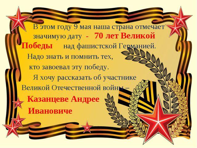 В этом году 9 мая наша страна отмечает значимую дату - 70 лет Великой Победы...