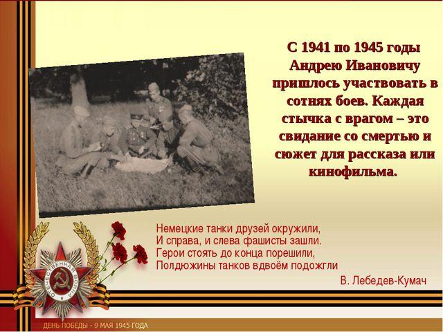 С 1941 по 1945 годы Андрею Ивановичу пришлось участвовать в сотнях боев. Кажд...
