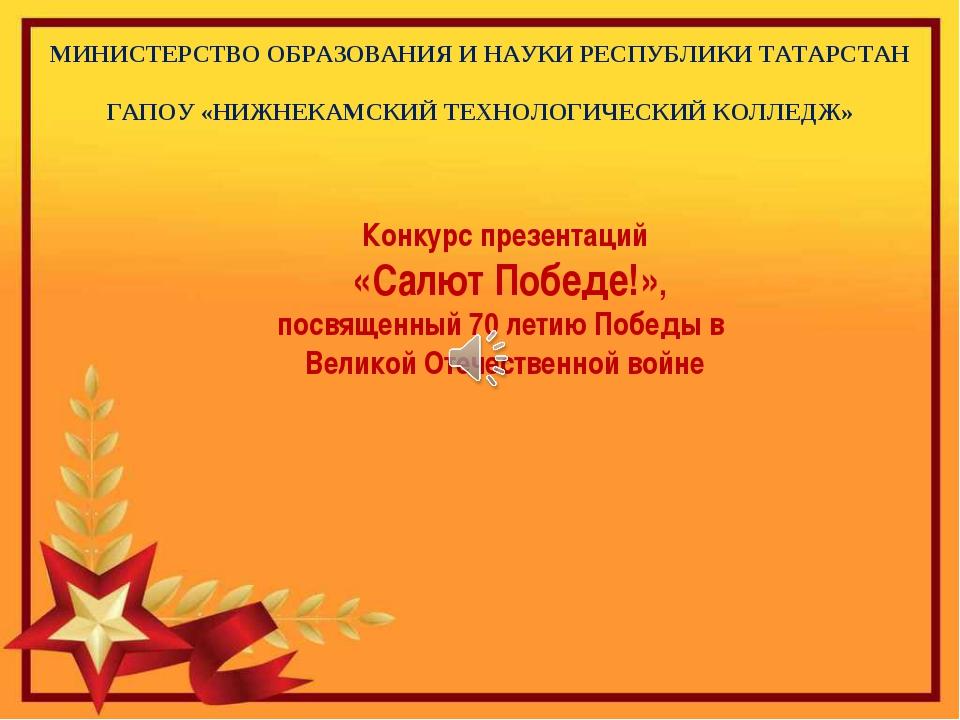 МИНИСТЕРСТВО ОБРАЗОВАНИЯ И НАУКИ РЕСПУБЛИКИ ТАТАРСТАН ГАПОУ «НИЖНЕКАМСКИЙ ТЕХ...