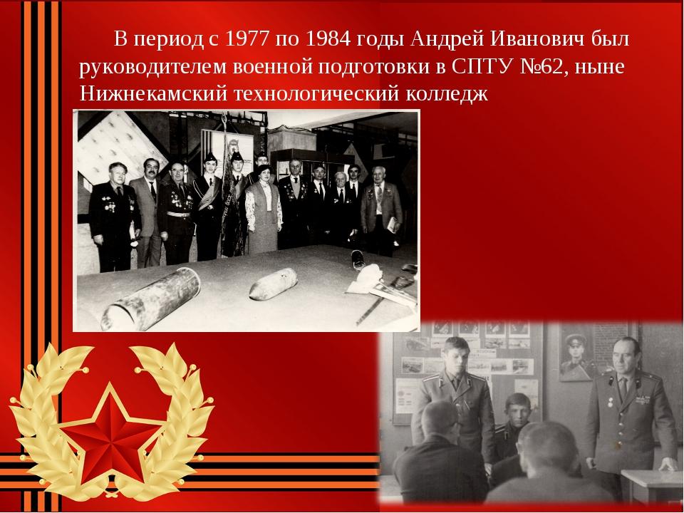 В период с 1977 по 1984 годы Андрей Иванович был руководителем военной подго...