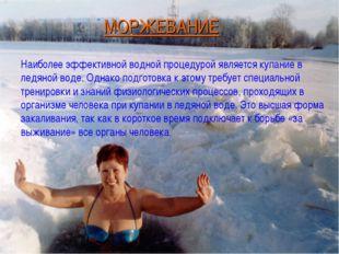 Наиболее эффективной водной процедурой является купание в ледяной воде. Однак