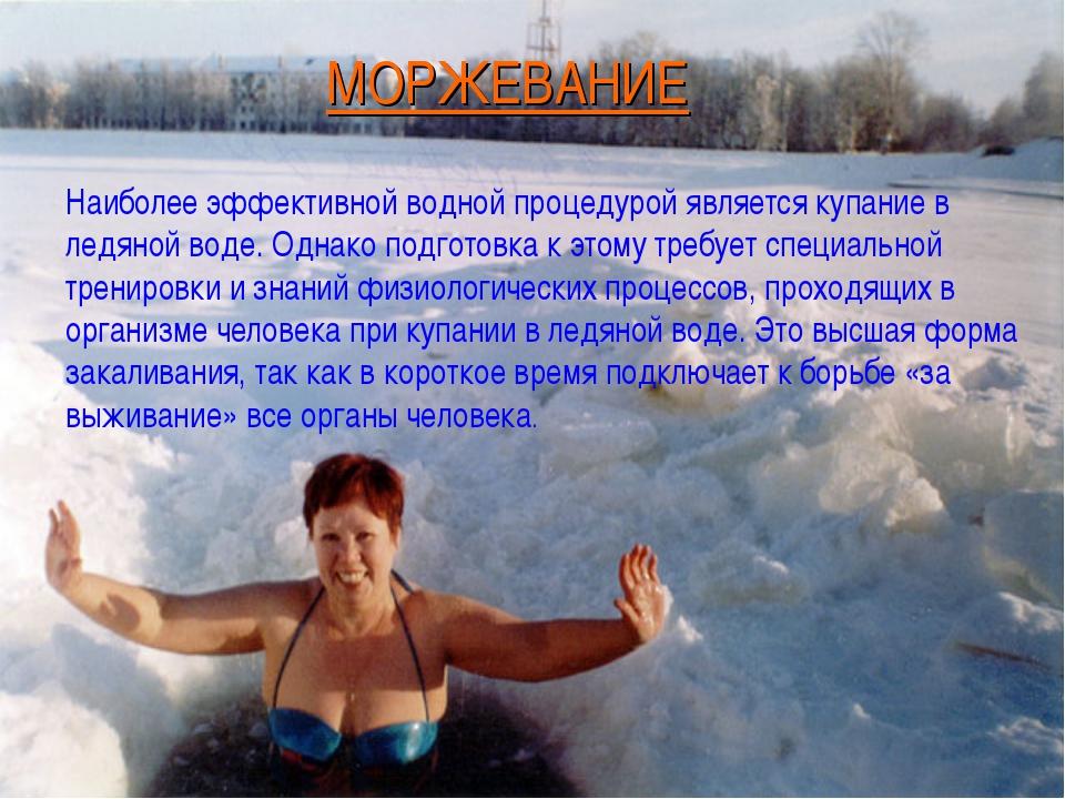 Наиболее эффективной водной процедурой является купание в ледяной воде. Однак...