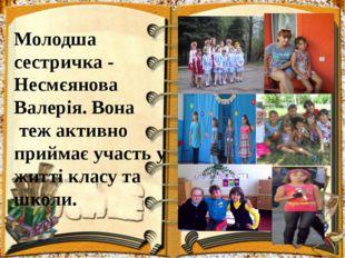 Молодша сестричка - Несмєянова Валерія. Вона теж активно приймає участь у жит