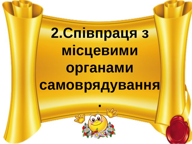 2.Співпраця з місцевими органами самоврядування.
