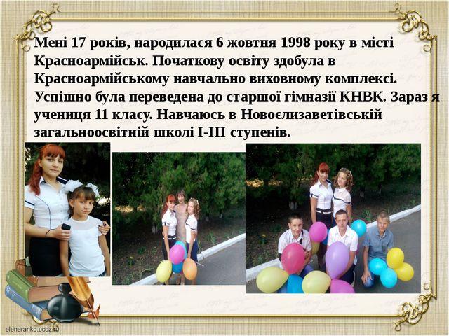Мені 17 років, народилася 6 жовтня 1998 року в місті Красноармійськ. Початков...