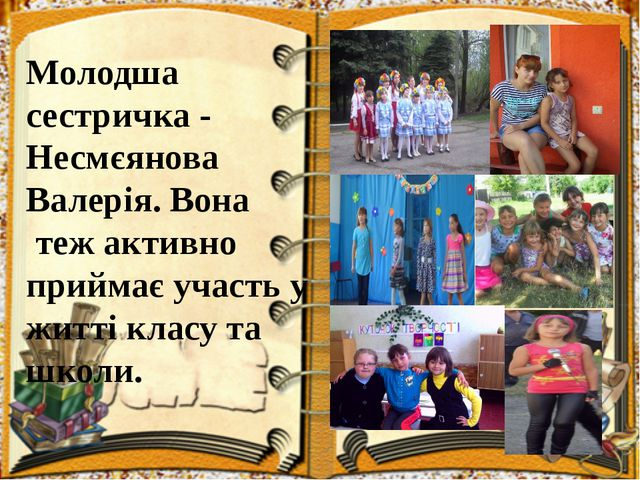 Молодша сестричка - Несмєянова Валерія. Вона теж активно приймає участь у жит...