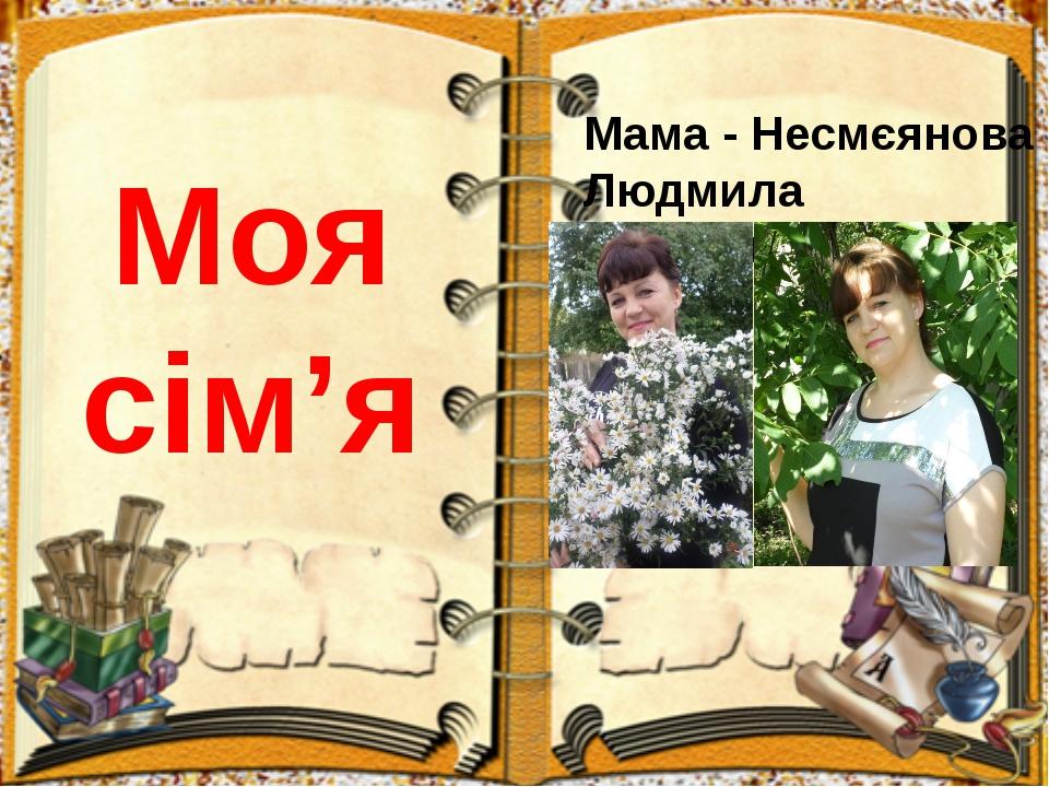 Моя сім'я Мама - Несмєянова Людмила Олексіïвна