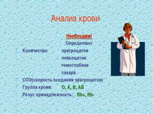 Анализ крови Необходим! Определяют Количество: эритроцитов лейкоцитов