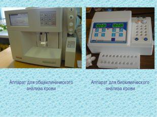 Аппарат для биохимического анализа крови Аппарат для общеклинического анализа