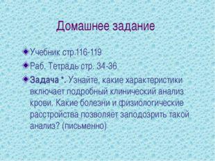 Домашнее задание Учебник стр.116-119 Раб. Тетрадь стр. 34-36 Задача *. Узнайт