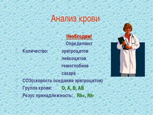 Анализ крови Необходим! Определяют Количество: эритроцитов лейкоцитов...